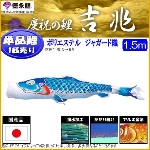 鯉のぼり 徳永鯉 こいのぼり単品 吉兆 撥水加工 青鯉 1.5m 139594035