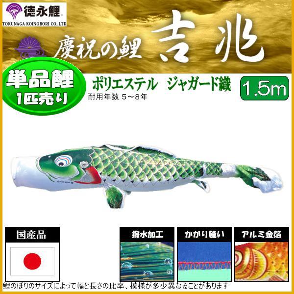 鯉のぼり 徳永鯉 こいのぼり単品 吉兆 撥水加工 緑鯉 1.5m 139594036