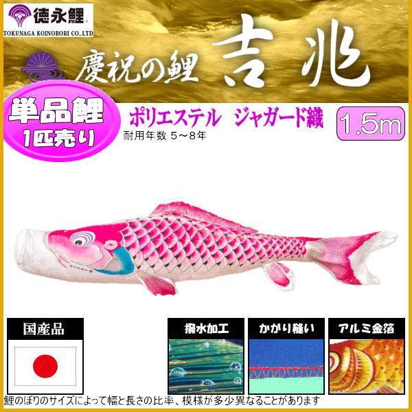 鯉のぼり 徳永鯉 こいのぼり単品 吉兆 撥水加工 ピンク鯉 1.5m 139594038