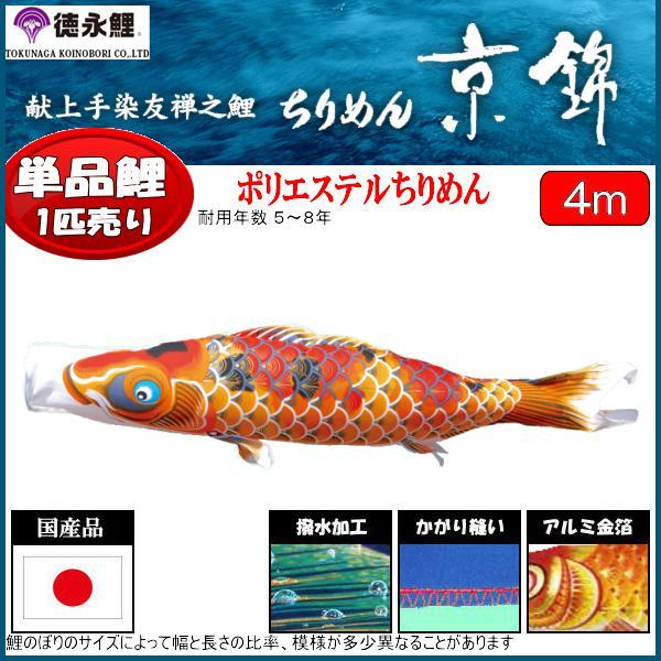 鯉のぼり 徳永鯉 こいのぼり単品 ちりめん京錦 撥水加工 赤鯉 4m 139594065