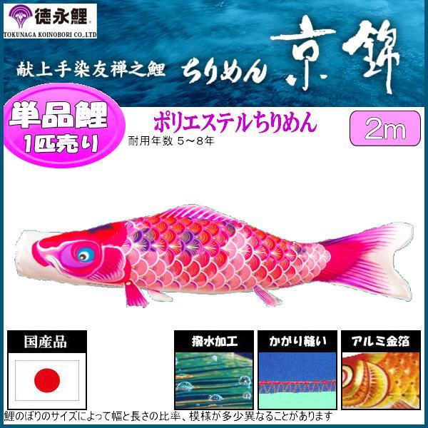 鯉のぼり 徳永鯉 こいのぼり単品 ちりめん京錦 撥水加工 ピンク鯉 2m 139594079