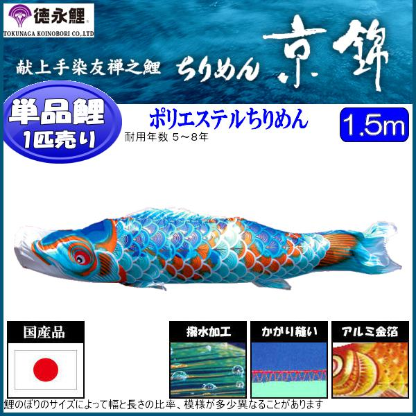 鯉のぼり 徳永鯉 こいのぼり単品 ちりめん京錦 撥水加工 青鯉 1.5m 139594082