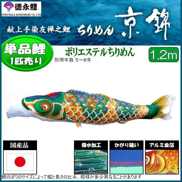 鯉のぼり 徳永鯉 こいのぼり単品 ちりめん京錦 撥水加工 緑鯉 1.2m 139594089