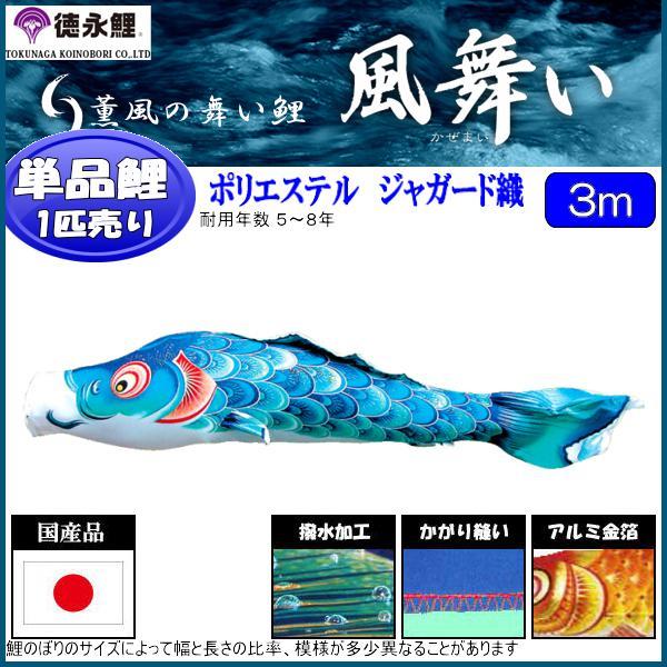 鯉のぼり 徳永鯉 こいのぼり単品 風舞い 撥水加工 青鯉 3m 139594118