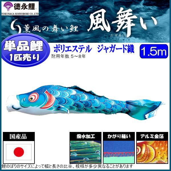 鯉のぼり 徳永鯉 こいのぼり単品 風舞い 撥水加工 青鯉 1.5m 139594129