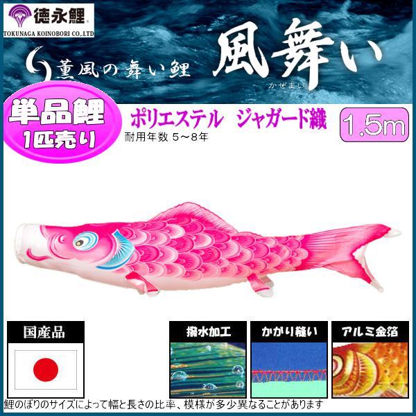 鯉のぼり 徳永鯉 こいのぼり単品 風舞い 撥水加工 ピンク鯉 1.5m 139594132