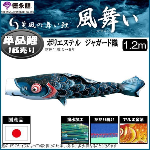 鯉のぼり 徳永鯉 こいのぼり単品 風舞い 撥水加工 黒鯉 1.2m 139594133