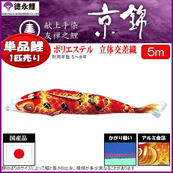 鯉のぼり 徳永鯉 こいのぼり単品 京錦 赤鯉 5m 139594164