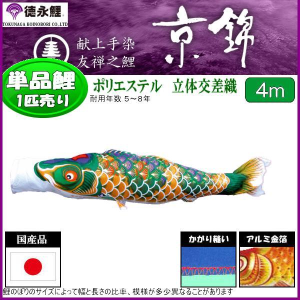 鯉のぼり 徳永鯉 こいのぼり単品 京錦 緑鯉 4m 139594171