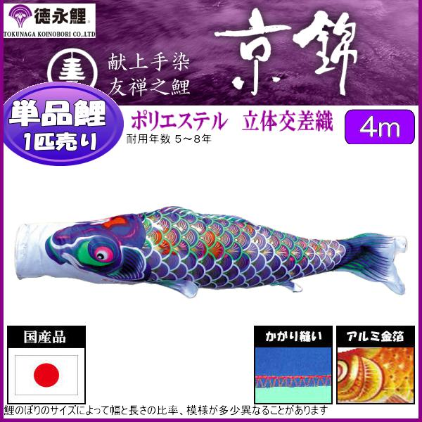 鯉のぼり 徳永鯉 こいのぼり単品 京錦 紫鯉 4m 139594172