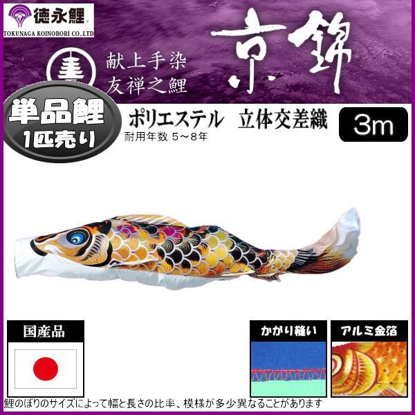 鯉のぼり 徳永鯉 こいのぼり単品 京錦 黒鯉 3m 139594173