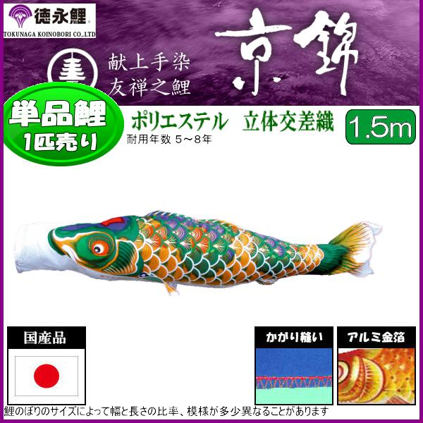 鯉のぼり 徳永鯉 こいのぼり単品 京錦 緑鯉 1.5m 139594186