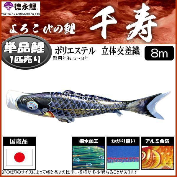 鯉のぼり 徳永鯉 こいのぼり単品 千寿 撥水加工 黒鯉 8m 139594200