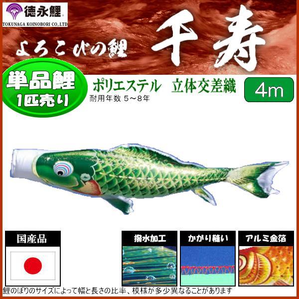 鯉のぼり 徳永鯉 こいのぼり単品 千寿 撥水加工 緑鯉 4m 139594213