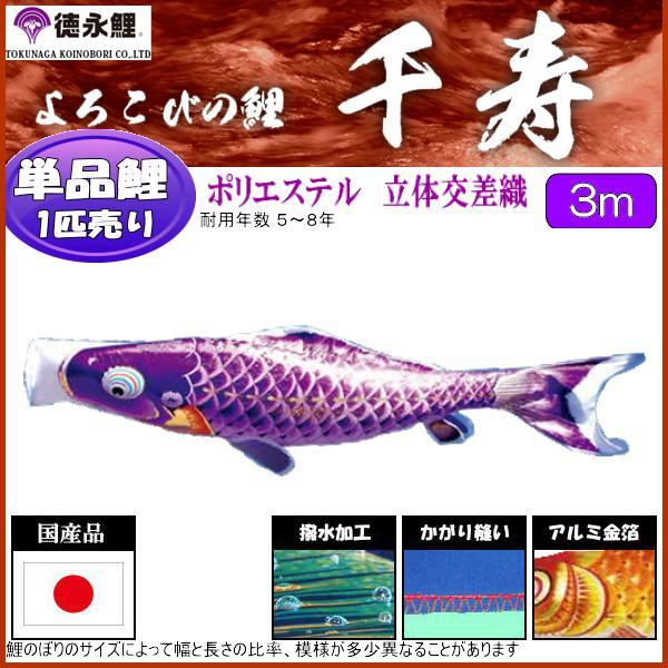 鯉のぼり 徳永鯉 こいのぼり単品 千寿 撥水加工 紫鯉 3m 139594219