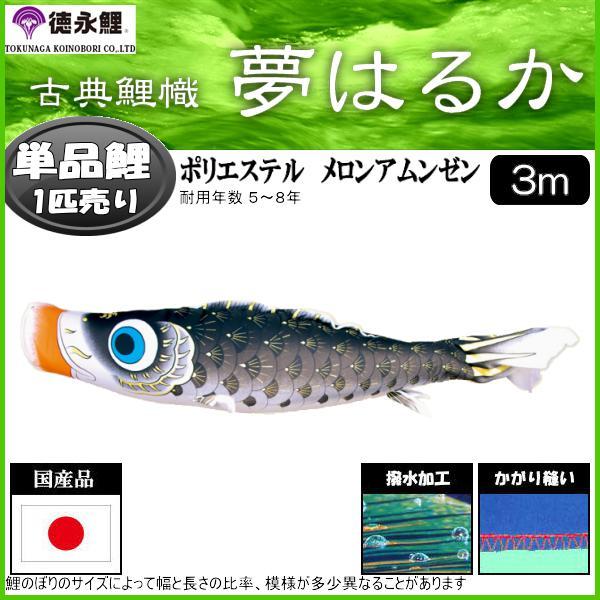 鯉のぼり 徳永鯉 こいのぼり単品 夢はるか 撥水加工 黒鯉 3m 139594295