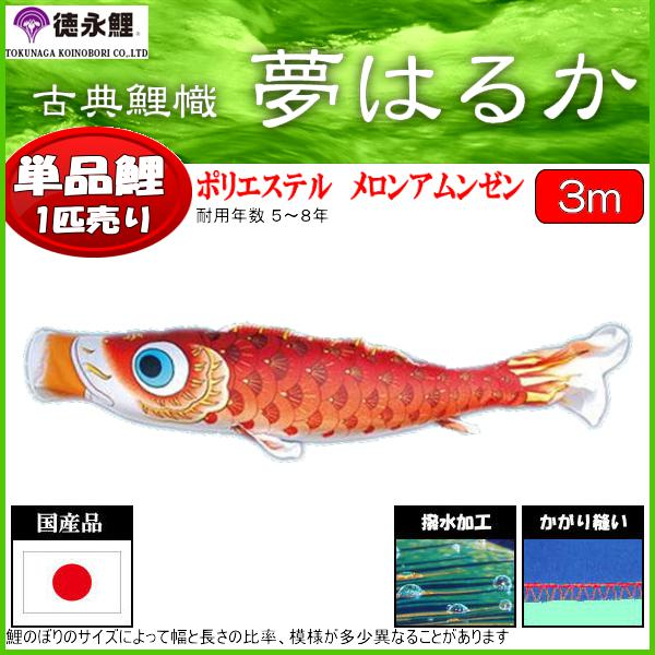 鯉のぼり 徳永鯉 こいのぼり単品 夢はるか 撥水加工 赤鯉 3m 139594296