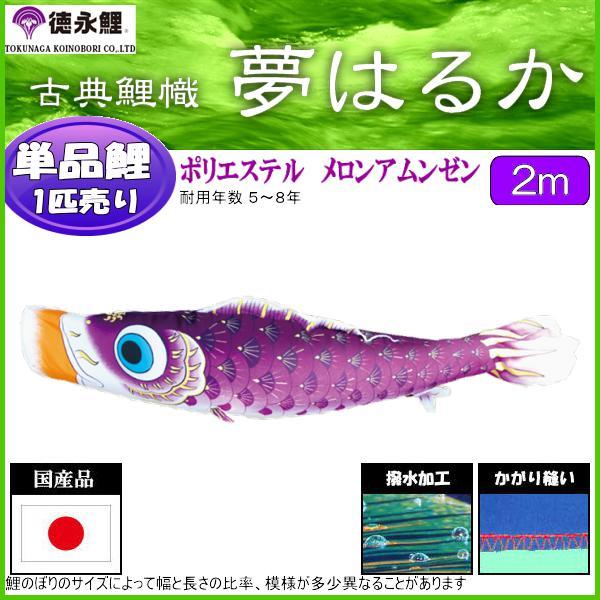 鯉のぼり 徳永鯉 こいのぼり単品 夢はるか 撥水加工 紫鯉 2m 139594303