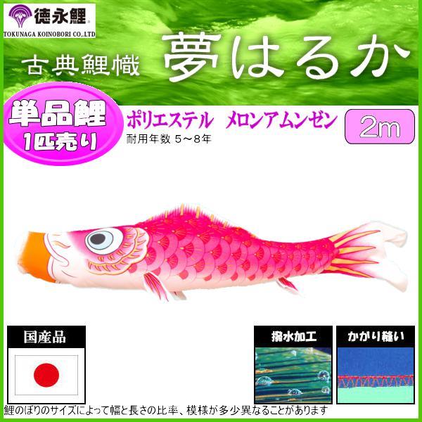 鯉のぼり 徳永鯉 こいのぼり単品 夢はるか 撥水加工 ピンク鯉 2m 139594304