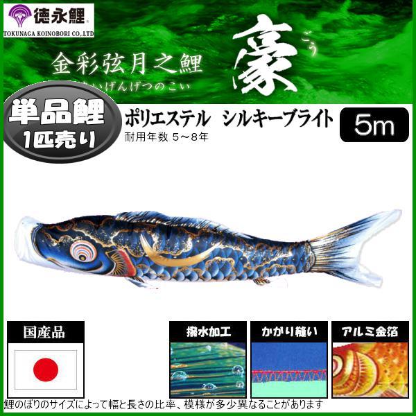 鯉のぼり 徳永鯉 こいのぼり単品 豪 撥水加工 黒鯉 5m 139594332