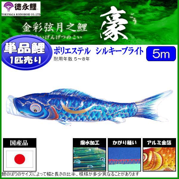 鯉のぼり 徳永鯉 こいのぼり単品 豪 撥水加工 青鯉 5m 139594334