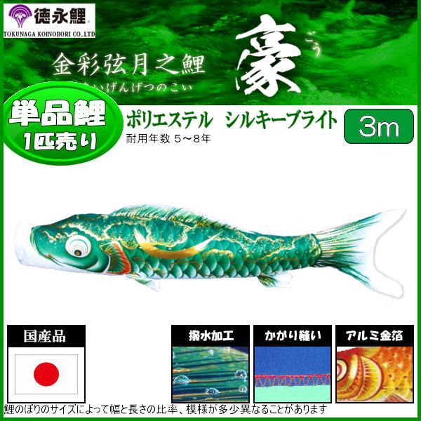 鯉のぼり 徳永鯉 こいのぼり単品 豪 撥水加工 緑鯉 3m 139594344