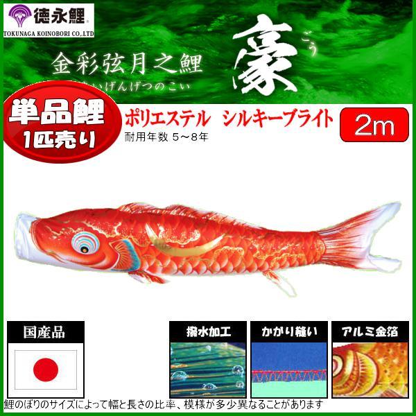 鯉のぼり 徳永鯉 こいのぼり単品 豪 撥水加工 赤鯉 2m 139594347