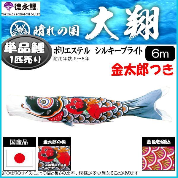鯉のぼり 徳永鯉 こいのぼり単品 大翔 金太郎付き黒鯉 6m 139594376
