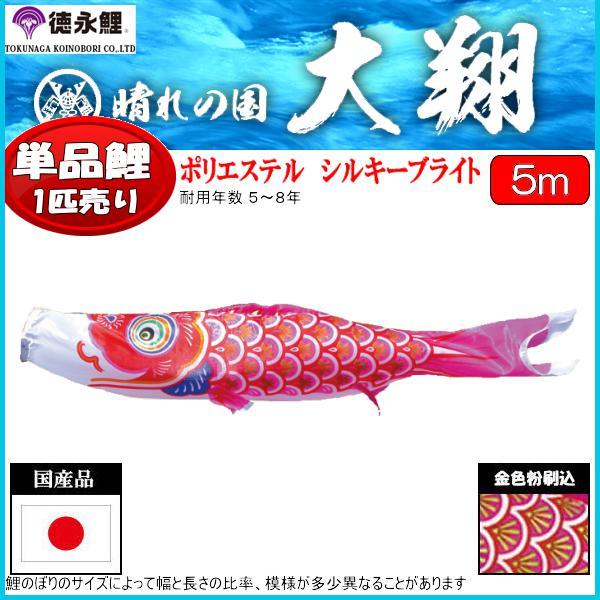 鯉のぼり 徳永鯉 こいのぼり単品 大翔 赤鯉 5m 139594380