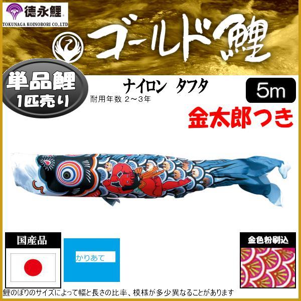 鯉のぼり 徳永鯉 こいのぼり単品 ゴールド鯉 金太郎付き黒鯉 5m 139594428