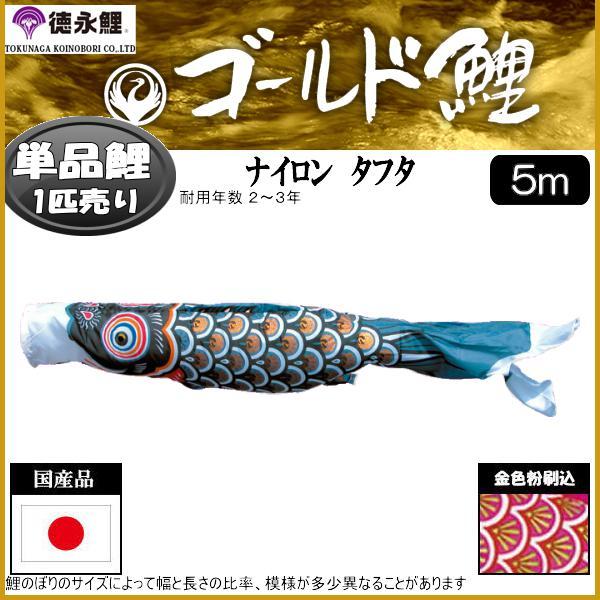 鯉のぼり 徳永鯉 こいのぼり単品 ゴールド鯉 黒鯉 5m 139594429