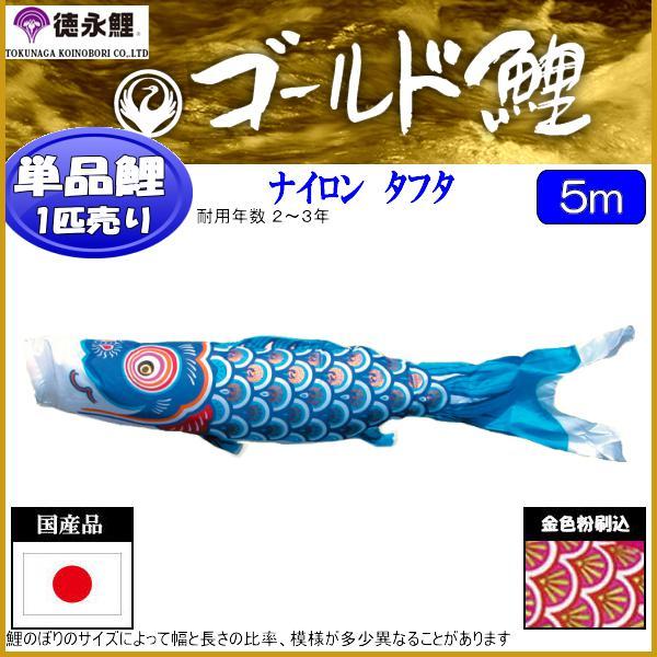 鯉のぼり 徳永鯉 こいのぼり単品 ゴールド鯉 青鯉 5m 139594431
