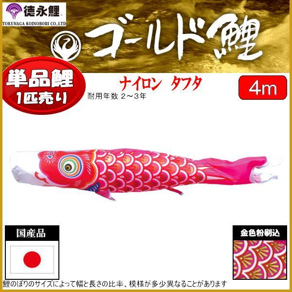 鯉のぼり 徳永鯉 こいのぼり単品 ゴールド鯉 赤鯉 4m 139594436