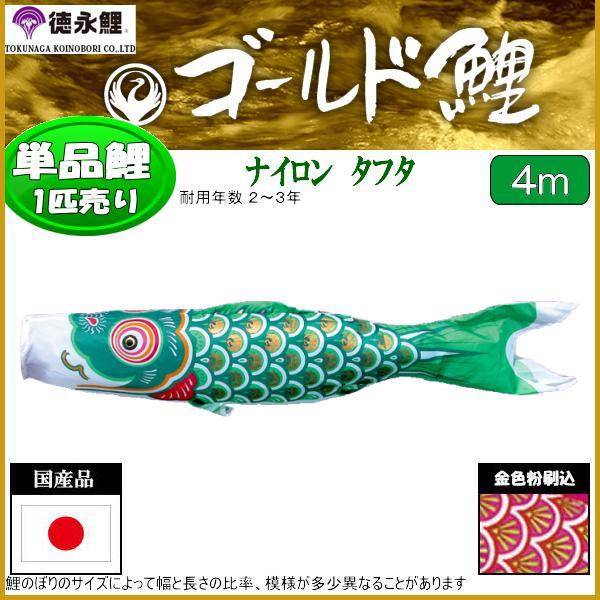 鯉のぼり 徳永鯉 こいのぼり単品 ゴールド鯉 緑鯉 4m 139594438