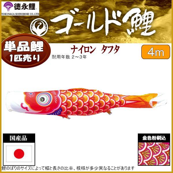 鯉のぼり 徳永鯉 こいのぼり単品 ゴールド鯉 橙鯉 4m 139594439