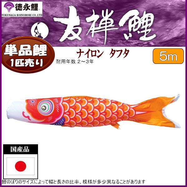 鯉のぼり 徳永鯉 こいのぼり単品 友禅鯉 橙鯉 5m 139594483