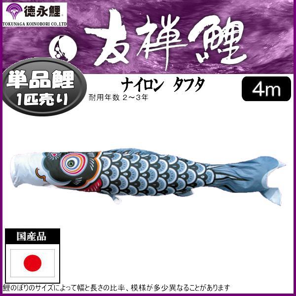 鯉のぼり 徳永鯉 こいのぼり単品 友禅鯉 黒鯉 4m 139594484