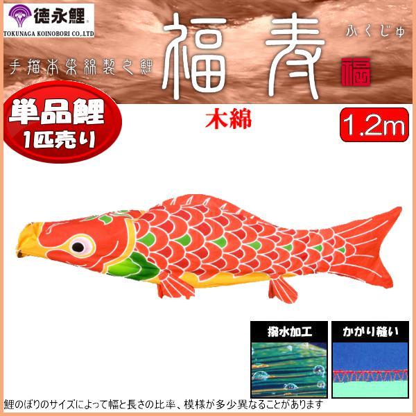 鯉のぼり 徳永鯉 こいのぼり単品 福寿 撥水加工 赤鯉 1.2m 139594518