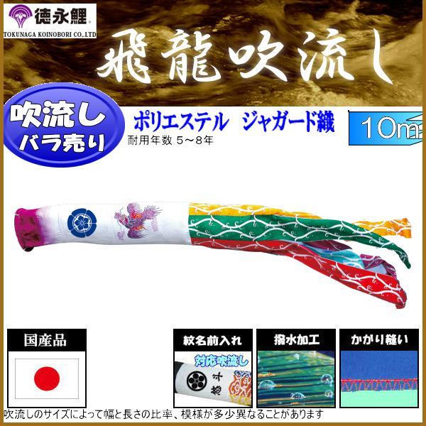 鯉のぼり 徳永鯉 吹流し単品 撥水加工 飛龍 ポリエステル ジャガード織 10m 139594700