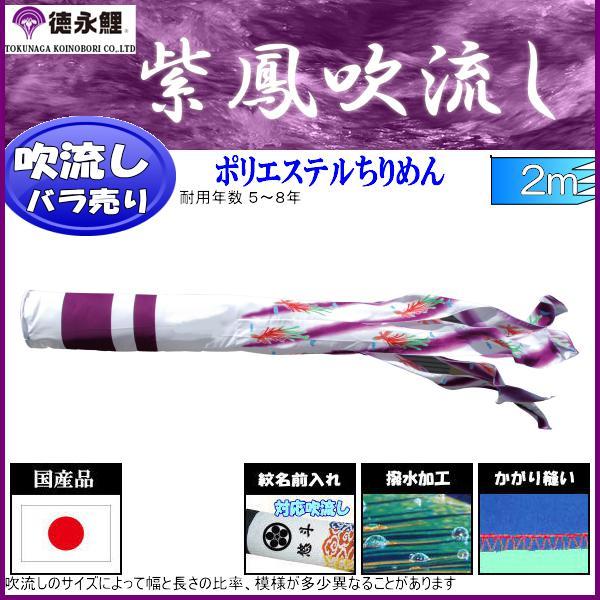 鯉のぼり 徳永鯉 吹流し単品 撥水加工 紫鳳 ポリエステルちりめん 2m 139594716