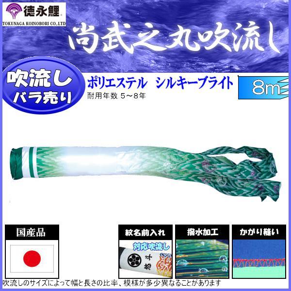 鯉のぼり 徳永鯉 吹流し単品 撥水加工 尚武の丸 ポリエステル シルキーブライト 8m 139594765