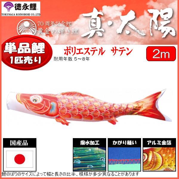 鯉のぼり 徳永鯉 こいのぼり単品真・太陽 赤鯉 2m 139594832