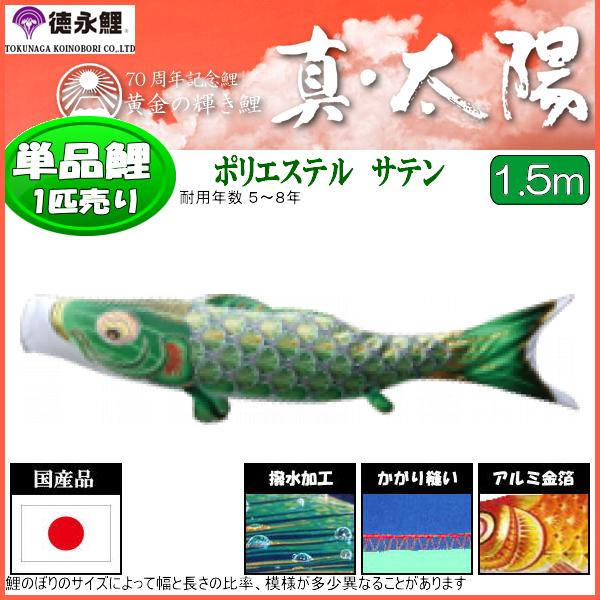 鯉のぼり 徳永鯉 こいのぼり単品 真・太陽緑鯉 1.5m 139594840