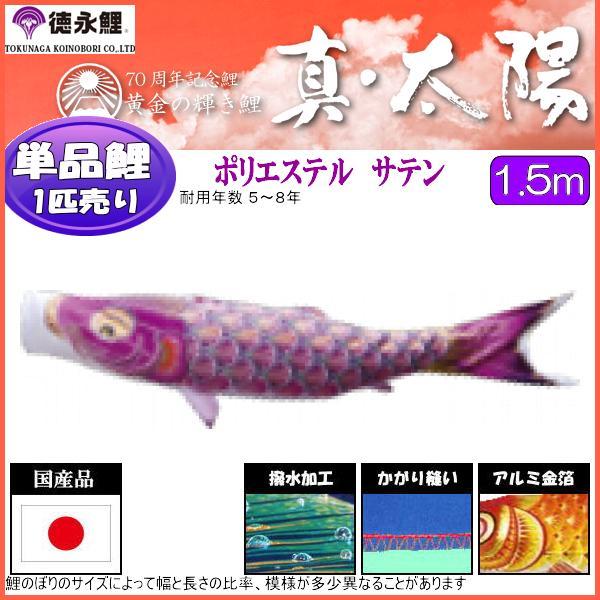 鯉のぼり 徳永鯉 こいのぼり単品 真・太陽紫鯉 1.5m 139594841