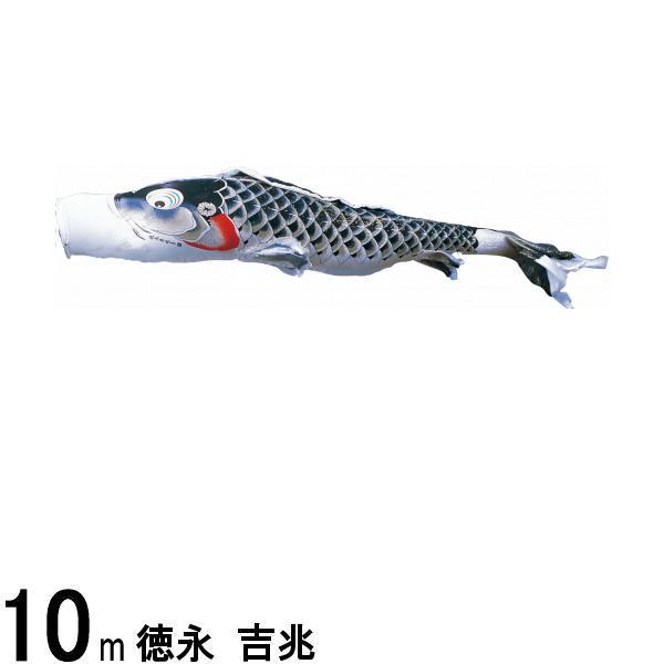 鯉のぼり 徳永鯉 こいのぼり単品 吉兆 撥水加工 黒鯉 10m 139594001