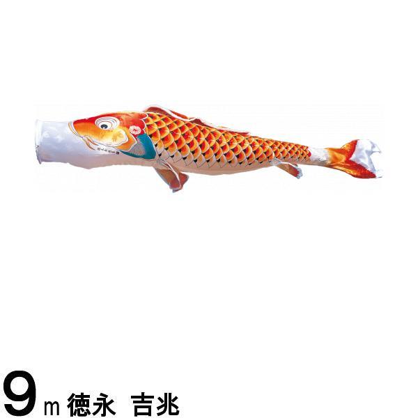 鯉のぼり 徳永鯉 こいのぼり単品 吉兆 撥水加工 赤鯉 9m 139594002