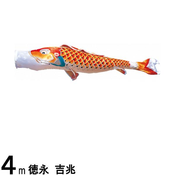 鯉のぼり 徳永鯉 こいのぼり単品 吉兆 撥水加工 赤鯉 4m 139594018