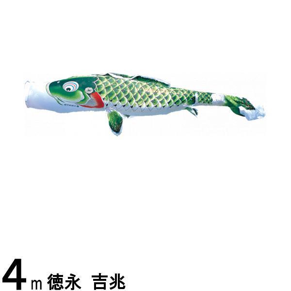 鯉のぼり 徳永鯉 こいのぼり単品 吉兆 撥水加工 緑鯉 4m 139594020