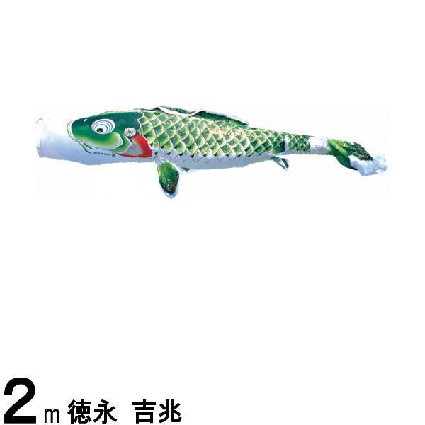 鯉のぼり 徳永鯉 こいのぼり単品 吉兆 撥水加工 緑鯉 2m 139594030