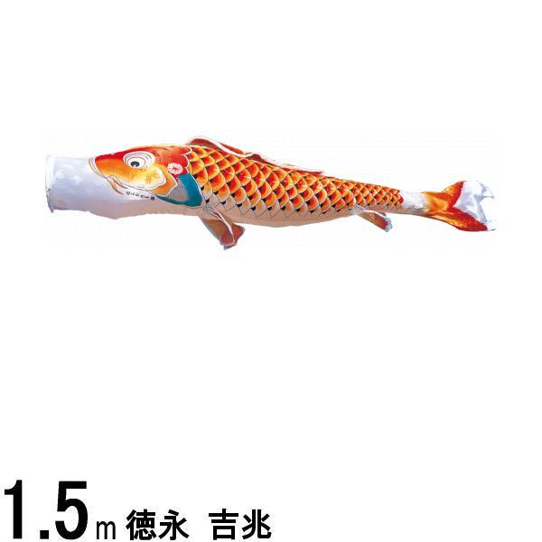 鯉のぼり 徳永鯉 こいのぼり単品 吉兆 撥水加工 赤鯉 1.5m 139594034